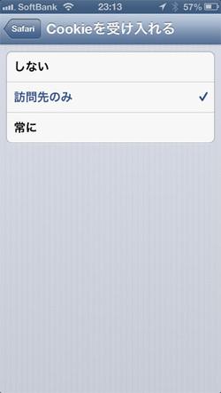 図2 iOSではデフォルトで訪問先(ファーストパーティ)Cookieのみ受け入れる