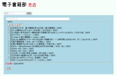 図1 文学フリマ版電書サーバーの販売画面