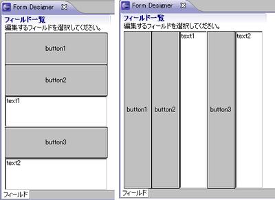 FillLayoutクラスを使った垂直・水平方向へのウィジェットの配置