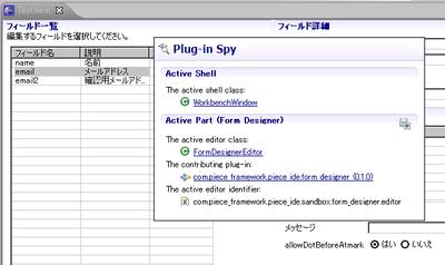 フォームデザイナー上でPlug-in Spyを実行