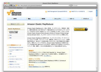 図1 Amazon Elastic MapReduce