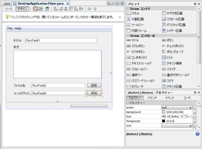 図4 JavaのGUIエディタ「Matisse」。右のパレットからエディタにコンポーネントをドラッグ&ドロップし,マウス操作でレイアウトを行える