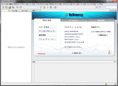図1 NetBeansのユーザインターフェース