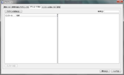図4 手動でダウンロードしたプラグインをインストールすることも可能