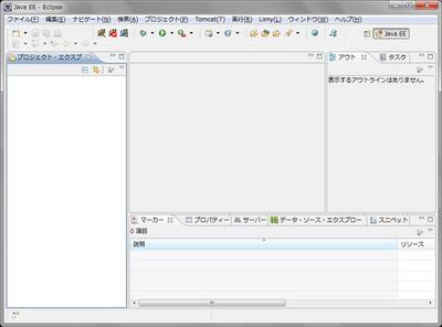 図1 Java EEアプリケーション開発用のパースペクティブ