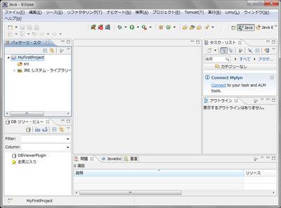 図6 Javaアプリケーション開発用のパースペクティブ