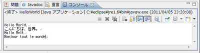図11 Helloworld.javaの実行例。結果は[コンソール]ウィンドウに出力される