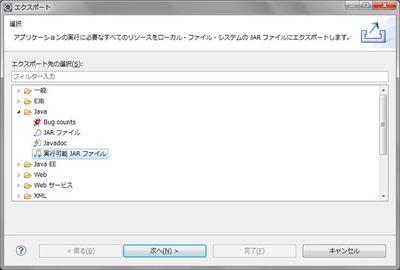 図13 Jarファイルへのパッケージングは「エクスポート」として行う