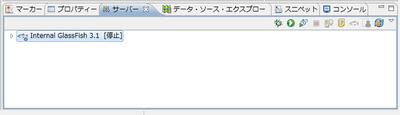 図4 「サーバー」としてGlassFish 3.1が追加されている