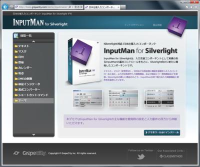 図5 InputMan for Silverlight 1.0Jのオンラインデモ