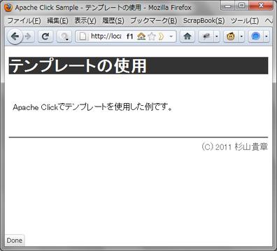 図1 テンプレートが適用されたWebページ