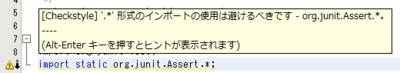 図6 ソースコードの該当箇所にはコードヒントが表示される