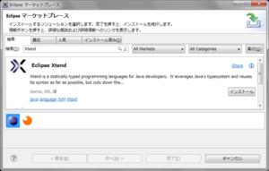 図1 マーケットプレースで「Xtend」を検索