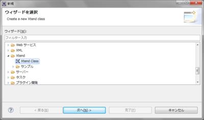 図1 新規ファイル作成ウィザードでXtend用クラスの雛形が作成できる