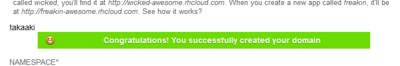 図3 登録したドメイン名はアプリケーションの公開URLの一部になる