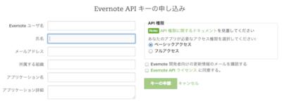 APIキー申請のフォーム
