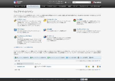 直感的に利用できるGUIによってサーバ管理作業を行うことができる「Parallels Plesk Panel」。EX-CLOUDでは最新バージョンである「Parallels Plesk Panel 11」を利用可能