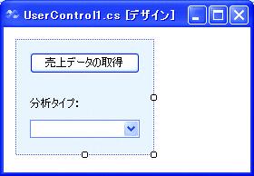 図 ListObjectビューコントロールの利用例