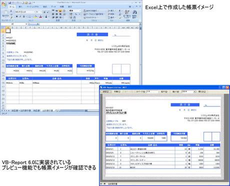 帳票作成のイメージ。左はExcel上でデザインした帳票サンプル。右は,VB-Report 6.0のプレビュー機能を使って閲覧している様子