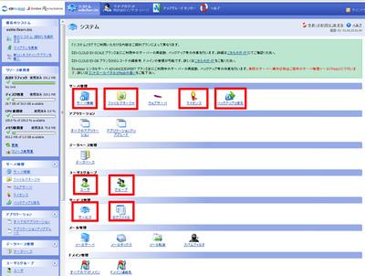 EX-LITEで利用することができるコントロールパネル。Webブラウザでアクセスする
