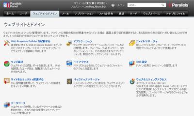 PleskでWebサイトの構築と管理を行う「ウェブサイトとドメイン」画面