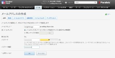 メールアカウントの設定画面。受信したメールの転送も指定できる
