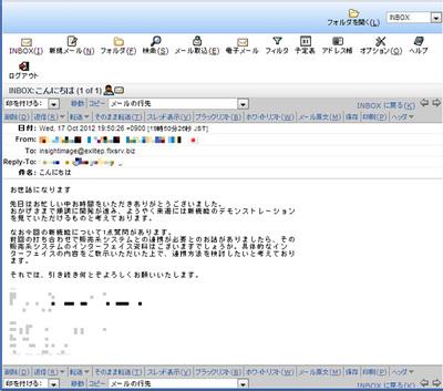 標準で付属するWebメール。基本機能はひととおり備えている