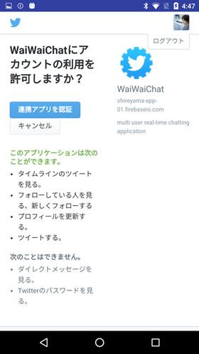 図2 わいわいチャット Twitterアカウントによる認証