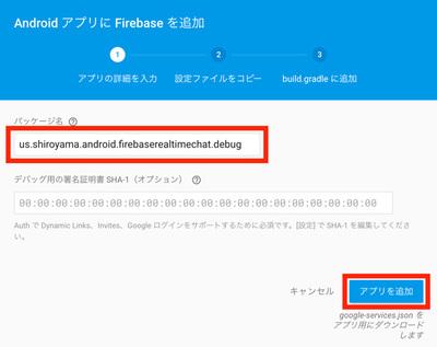 図4 Firebaseにアプリを追加