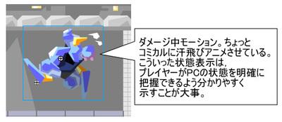 Fla画面3 PCクリップ内 ダメージ中状態