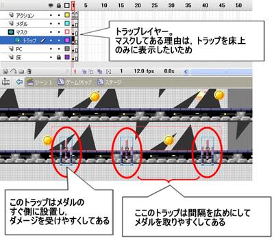 Fla画面1 ニードルトラップの配置