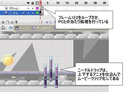 Fla画面2 ニードルトラップクリップ内
