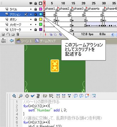 Fla画面2 カードをシャッフルさせるスクリプトの記述場所