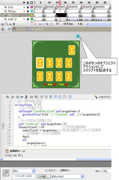 Fla画面1 選択候補枠移動処理のスクリプトの記述場所