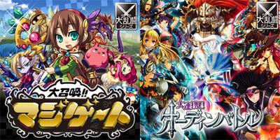 図1 グループスの人気ソーシャルゲーム「大召喚!!マジゲート」と「大連携!!オーディンバトル」