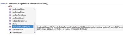 図2 Visual StudioでTypeScriptファイルを編集しているときにIntelliSenseでメンバ候補を表示したところ