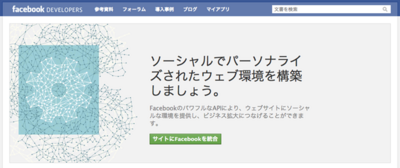 Facebook開発者サイト