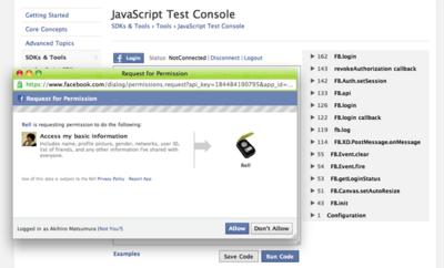 図 JavaScript SDK サンプル