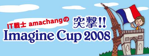 IT戦士 amachangの 突撃!!Imagine Cup 2008