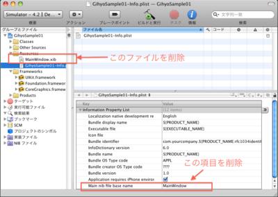 図2 nibファイルの削除