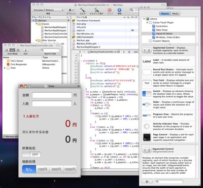 Xcodeを使ったiPhoneアプリ開発中の様子。画面構成をパーツを組み合わせて作っていく