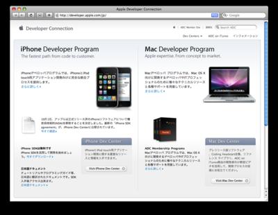 2008年11月現在のApple Develper Connection。左半分にiPhone Developer Program関連のリンクが集約されている