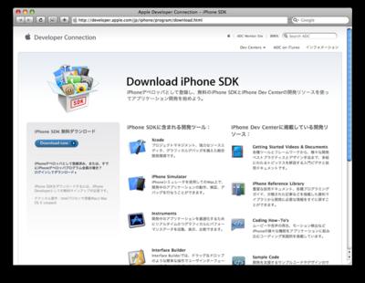 iPhone SDKのダウンロードページ。左側にダウンロードのリンクが用意されている
