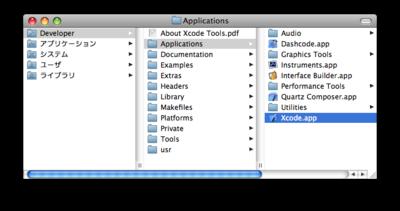 Xcodeは,ハードディスクの Developer→Applications→Xcode.app にインストールされる