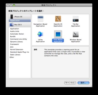 テンプレートの中から「View-Based Application」を選択