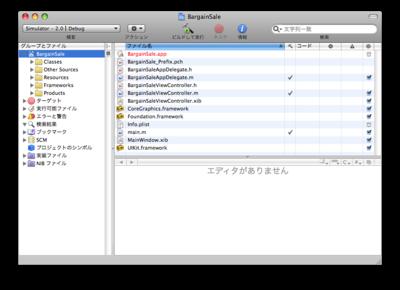 Xcode(3.1.2)のメインウィンドウ。「ビルドして進行」を押すとアプリが作られ起動する