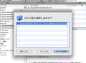 編集したファイルの保存をうながすウィンドウ