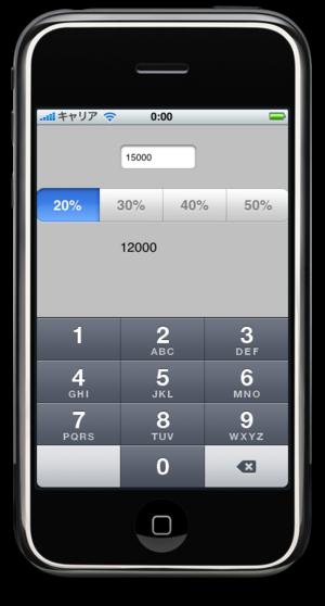 入力した価格と選択した割引率から金額を計算して表示