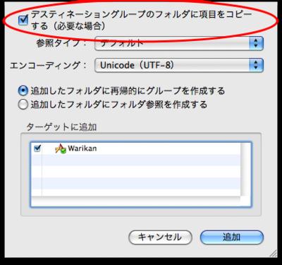 ファイルのインポート設定