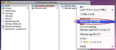 アプリのファイルを圧縮